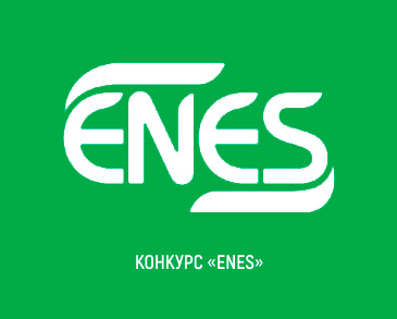 Конкурс «ENES»