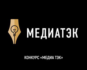Конкурс «Медиа ТЭК»