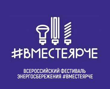 Всероссийский фестиваль энергосбережения #ВместеЯрче