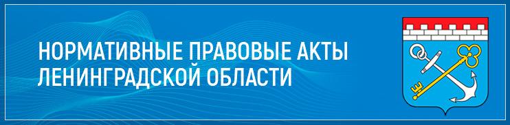 Нормативные правовые акты Ленинградской области