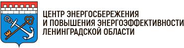 Центр энергосбережения и повышения энергоэффективности Ленинградской области
